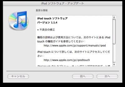 iPhoneSoftware114.png